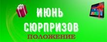 """Розыгрыш """"Июнь сюрпризов"""" на Трубников, 21"""