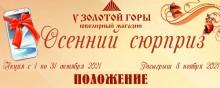 "Розыгрыш ""Осенний сюрприз "" на Ватутина 30"