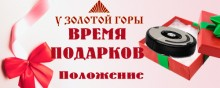 "Итоги Акции "" Время подарков на Ленина 15"""