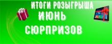 """Итоги Акции """" ИЮНЬ СЮРПРИЗОВ"""""""