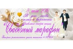 """Результаты первого этапа - Акции """"Свадебный Марафон"""""""