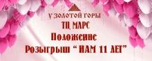 """Розыгрыш """"Нам 11 ЛЕТ """" в ТЦ Марс"""