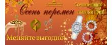 """Скупка и обмен в сети """" У Золотой Горы"""" - выгодно и удобно."""