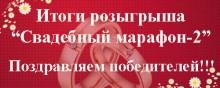 """Итоги розыгрыша """"Свадебный марафон 2"""" с дополнением"""
